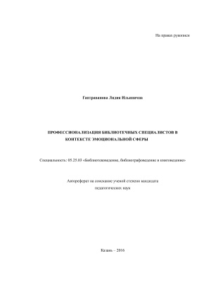 Гаптраванова Л.И. Профессионализация библиотечных специалистов в контексте эмоциональной сферы