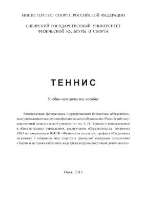 Сокур Б.П., Гераськин А.А., Девяткин Ю.П., Кириченко В.Ф. Теннис