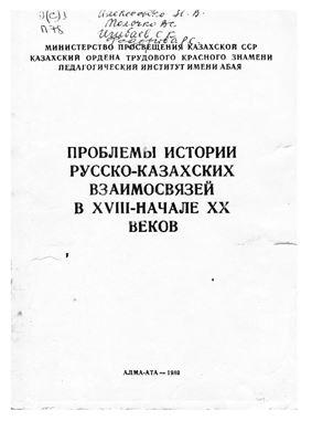 Касымбаев Ж.К. (отв. ред.) Проблемы истории русско-казахских взаимосвязей в XVIII - начале XX веков