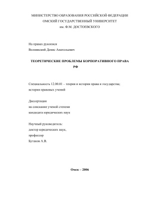 Волнянский Д.А. Теоретические проблемы корпоративного права РФ