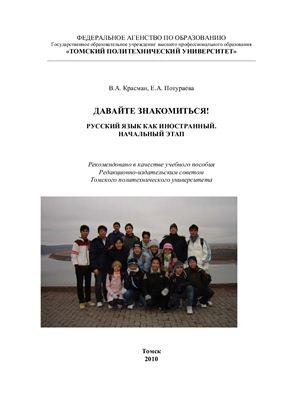 Красман В.А., Потураева Е.А. Давайте знакомиться! Русский язык как иностранный. Начальный этап: учебное пособие
