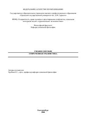 Трубина Е.Г. (сост.) Современная урбанистика