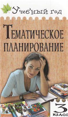 Дмитриева О.И. (сост.) Тематическое планирование к УМК Школа России. 3 класс