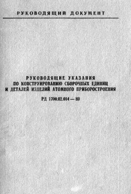 РД 1700.02.014-89 Руководящие указания по конструированию сборочных единиц и деталей изделий атомного приборостроения