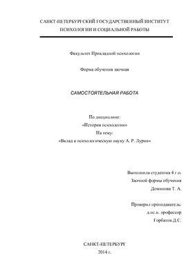 Вклад в психологическую науку А.Р. Лурии