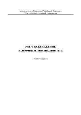 Гаврилин А.И., Косяков С.А. Энергосбережение на промышленных предприятиях: Учебное пособие