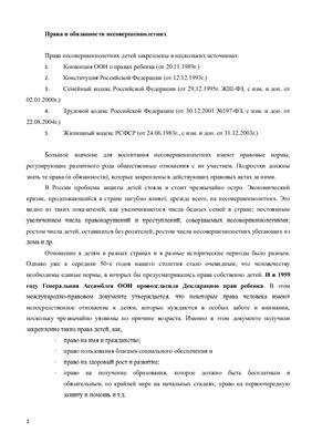 Доклад - Права и обязанности несовершеннолетних детей
