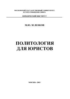 Зеленков М.Ю. Политология для юристов. Учебник