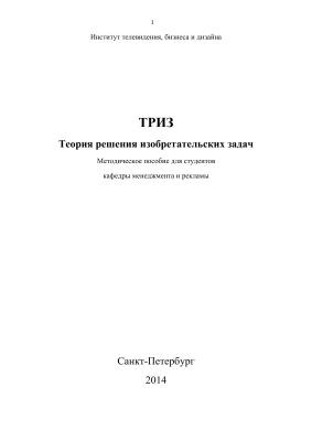 Крячко В.Б. Теория решения изобретательских задач