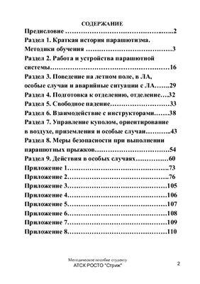 Методическое пособие студенту-парашютисту