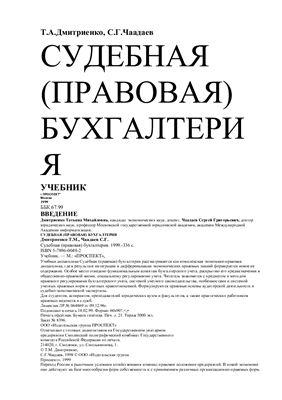 Дмитриенко Т.М., Чаадаев С.Г. Судебная (правовая) бухгалтерия. Учебник