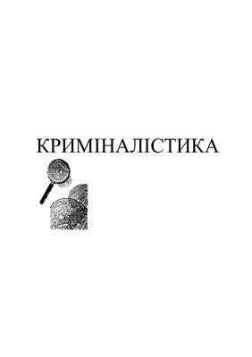 Біленчук П.Д. (ред.), Лисиченко В.К., Клименко Н.І. та ін. Криміналістка