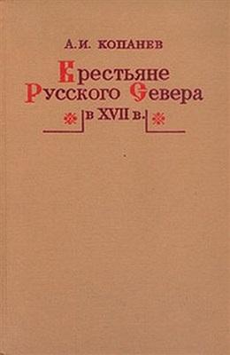 Копанев А.И. Крестьяне Русского Севера в XVII веке