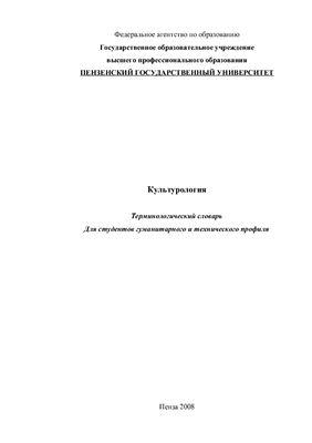 Тетерина Е.А. Терминологический словарь по культурологии