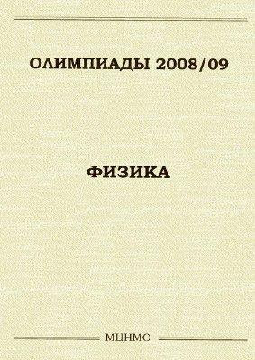 Семёнов М.В., Якута А.А. Олимпиады 2008-2009. Физика. Задачи московских олимпиад