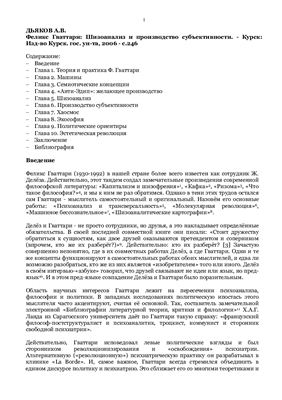 Дьяков А.В. Феликс Гваттари: Шизоанализ и производство субъективности