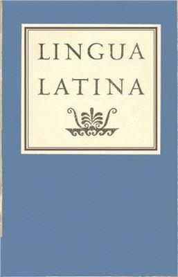 Покровская З.А., Кацман Н.Л. Учебник латинского языка