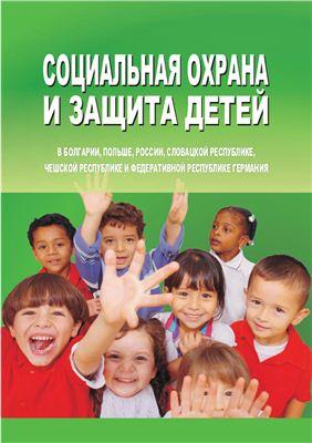 Чавдарова А., Кривирадева Б. (сост.) Социальная охрана и защита детей