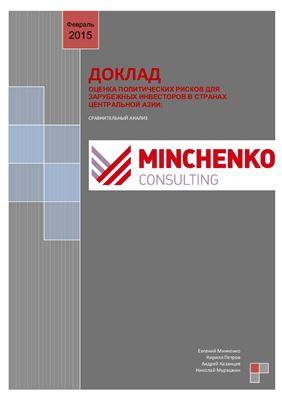 Минченко Е., Петров К. и др. Доклад Минченко Консалтинг: Оценка политических рисков для зарубежных инвесторов в странах Центральной Азии: сравнительный анализ
