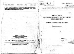 ГОСТ 50891-96. Редукторы общемашиностроительного применения