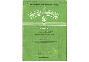 Ескалиев У.Е., Джакиев К.Т. Оценка влияния основных геолого-технологических факторов на нефтеотдачу и обводнённость продукции залежей