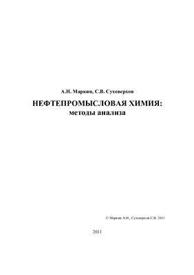 Маркин А.Н., Суховерхов С.В. Нефтепромысловая химия: методы анализа. Анализ воды