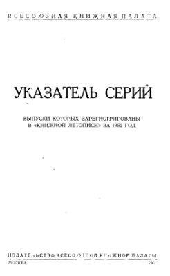 Указатель серий, выпуски которых зарегистрированы в Книжной летописи за 1952 год