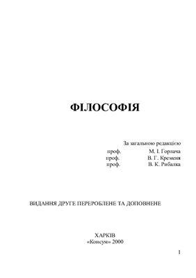 Андрущенко В.П., Волович В.І. та ін. Філософія