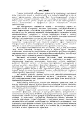 Амбарцумова Т.Т. Макромоделирование асинхронных машин с учетом динамики