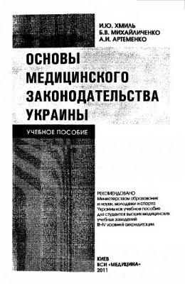 Хмиль И.Ю. Основы медицинского законодательства Украины