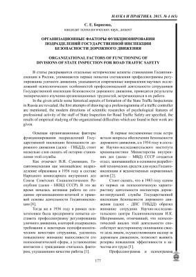 Борисова С.Е., Организационные факторы функционирования подразделений Государственной инспекции безопасности дорожного движения