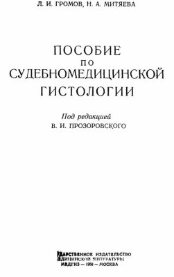 Громов Л.И., Митяева Н.А. Пособие по судебно-медицинской гистологии