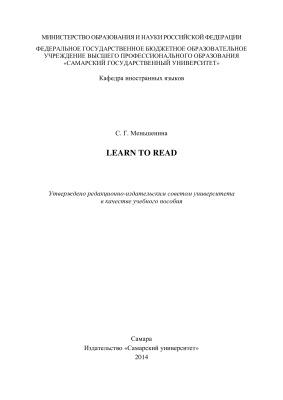 Меньшенина С.Г. Learn to read