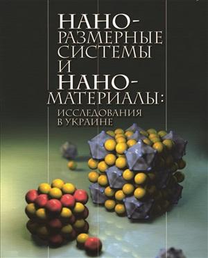 Наумовец А.Г. (гл. ред.) Наноразмерные системы и наноматериалы: исследования в Украине