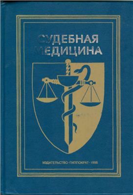 Матышев А.А. (ред.) Судебная медицина