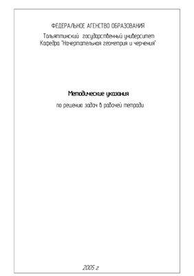 Варенцова Т.А. Методические указания по решению задач в рабочей тетради