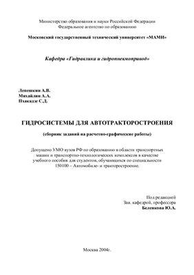 Лепешкин А.В., Михайлин А.А., Пхакадзе С.Д. Гидросистемы для автотракторостроения
