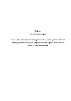 Содействие органов государственной власти и органов местного самоуправления гражданам в приобретении и строительстве жилых домов (жилых помещений)