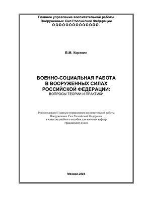Корякин В.М. Военно-социальная работа в Вооруженных Силах Российской Федерации