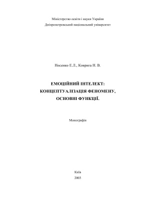 Носенко Е.Л., Коврига Н.В. Емоційний інтелект: концептуалізація феномену, основні функції