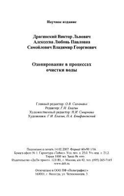 Драгинский В.Л. Озонирование в процессах очистки воды