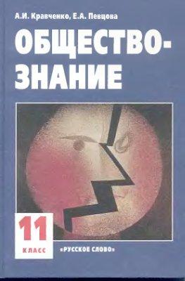 Кравченко А.И., Певцова Е.А. Обществознание: Учебник для 11 класса