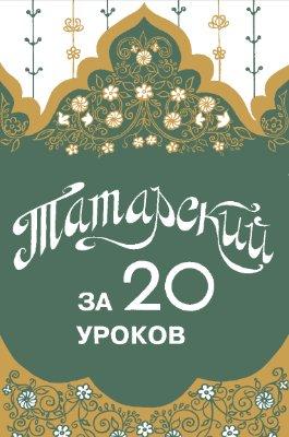 Шамсутдинова Р.Р., Шарыпова Н.Х. Татарский за 20 уроков