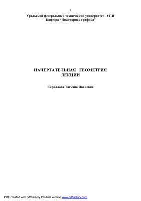 Кириллова Т.И. Начертательная геометрия. Лекции