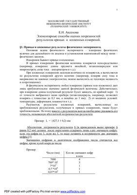 Аксенова Е.Н. Элементарные способы оценки погрешностей результатов прямых и косвенных измерений