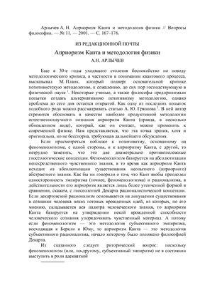 Арлычев А.Н. Априоризм Канта и методология физики