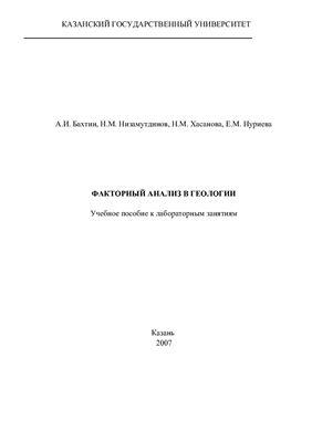 Бахтин А.И., Низамутдинов Н.М. и др. Факторный анализ в геологии