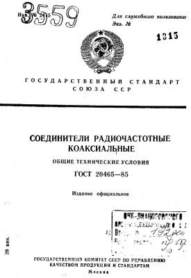 ГОСТ 20465-85. Соединители радиочастотные коаксиальные. Общие технические условия