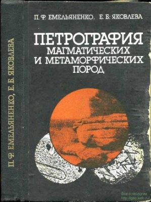 Емельяненко П.Ф., Яковлева Е.Б. Петрография магматических и метаморфических пород