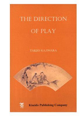 Такео Кадзивара 9-дан. Направление игры